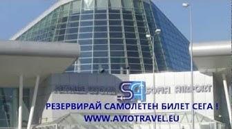 Самолетни билети от и до София