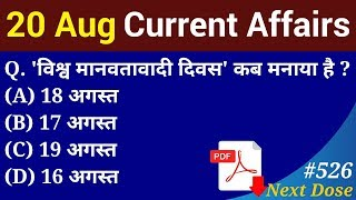 Next Dose #526 | 20 August 2019 Current Affairs | Daily Current Affairs | Current Affairs In Hindi