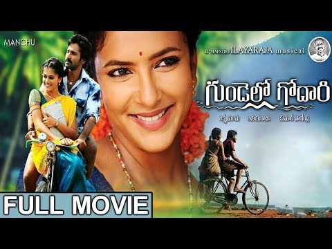 Gundello Godari Full Movie - Latest Telugu Movies - Aadhi, Tapsee, Lakshmi Manchu, Sundeep Kishan
