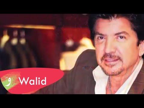 Walid Toufic - Abooky Meen  | 2012 | وليد توفيق - أبوكي مين