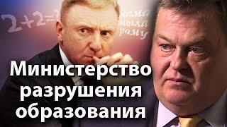видео министерство образования крыма