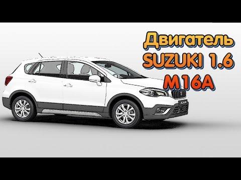 Двигатель Suzuki 1.6 - M16A: Характеристика, Ремонт, Проблемы