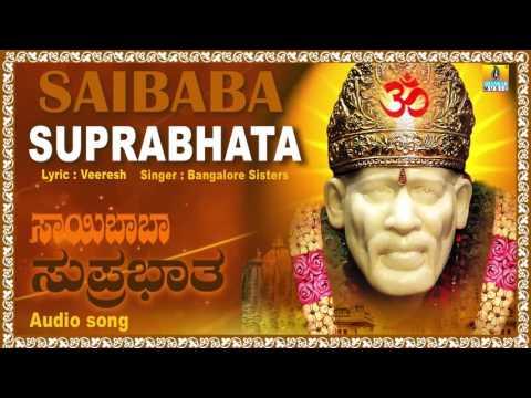 ಸಾಯಿ ಬಾಬಾ ಸುಪ್ರಭಾತ-Sai Baba Suprabhatha I Kannada Devotional Song I Bangalore Sisters
