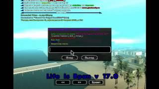 Как зайти на сервер SA:MP[0.3e]