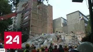 Сейсмоустойчивые здания не выдержали землетрясений в Мексике - Россия 24