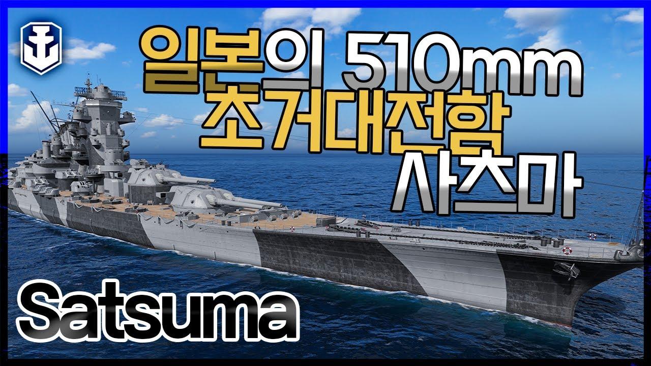 [월드오브워쉽] 일본의 초거대전함 계획 [전함 사츠마]