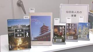 東京マガジンバンクカレッジ講演会「教科書から辿る多摩の中世」