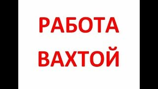 Смотреть видео Работа в Москве вахтовым методом - как не стать жертвой мошенников онлайн
