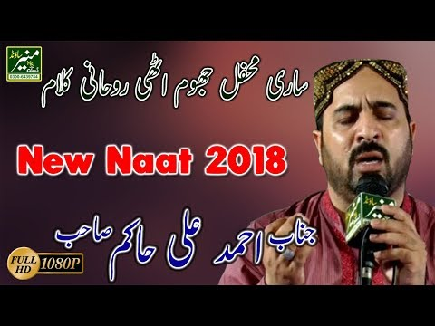 New Beautiful Urdu/Punjabi Naat | Ahmed Ali Hakim New Naats 2018 | Best Naat Sharif 2018