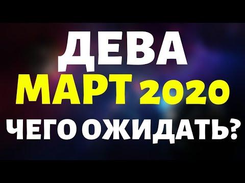 ДЕВА МАРТ 2020 - ЧЕГО ОЖИДАТЬ? ГОРОСКОП ТАРО ОТ ALFARD SWORDS