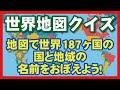 日本地図クイズ 日本地図で都道府県の名前をおぼえよう!