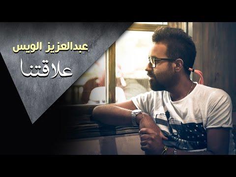 تحميل ومشاهدة عبدالعزيز الويس - علاقتنا (حصرياً) 2016 HD
