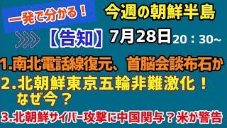 【告知・生配信】一発で分かる!今週の朝鮮半島(2021.7.28)#李相哲#五輪#南北
