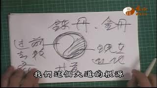 【王禪老祖玄妙真經431】| WXTV唯心電視台