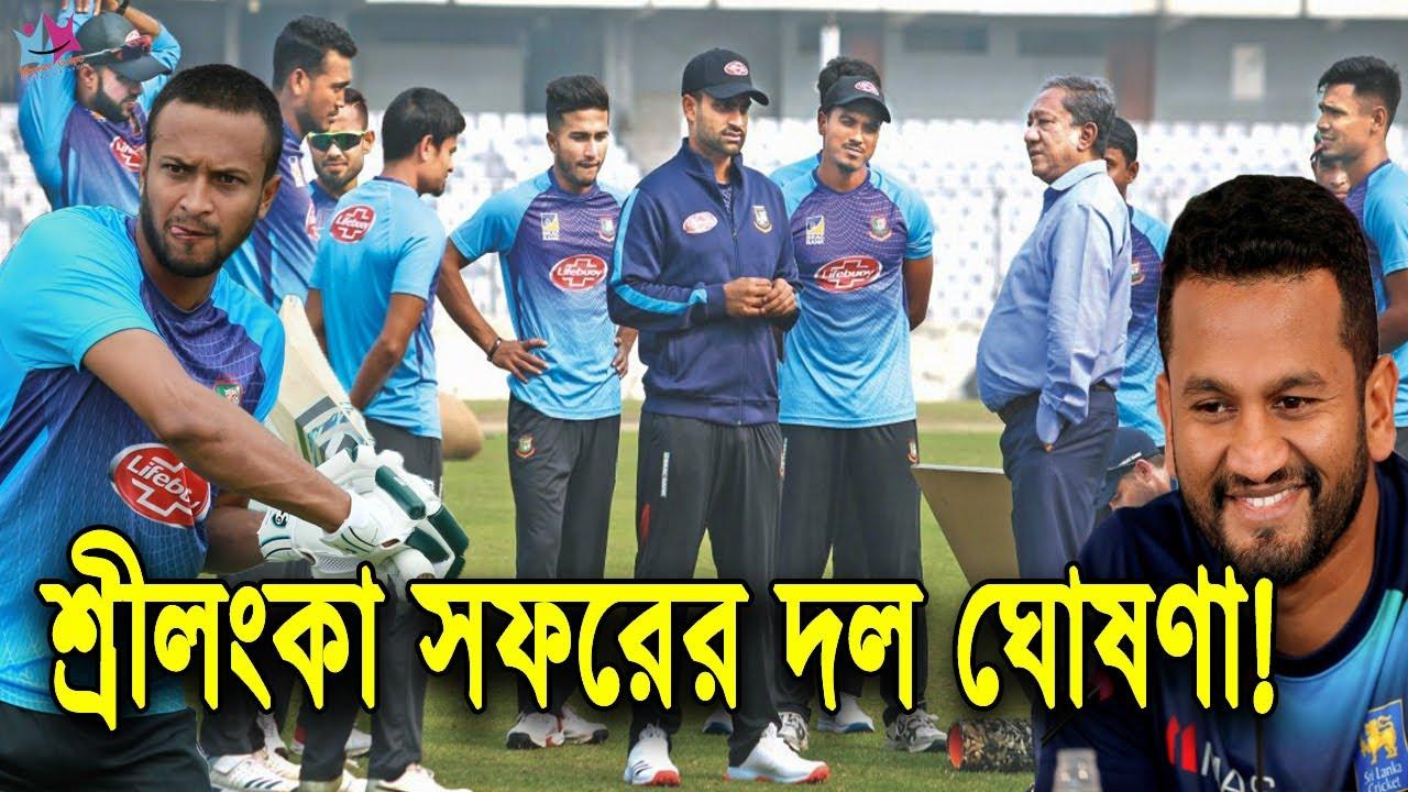 ব্রেকিং নিউজ! স্কোয়াড ঘোষণা! শ্রীলংকায় যাচ্ছে বাংলাদেশ টিম। সাকিব থাকছেন তো? Bangladesh Vs Sri Lanka