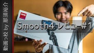 【Zhiyun Smooth 4レビュー#1】開封から機能までを紹介!