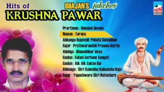 HITS OF KRUSHNA PAWAR  -1 JUKEBOX