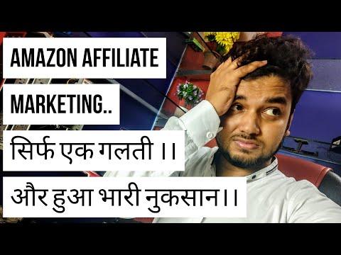 Lost Money in Amazon Affiliate Marketing अगर आपको बचना है तो पूरा जरूर देखें | Earnings Revealed