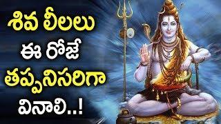 శివలీలలు ఈరోజే తప్పనిసరిగా వినాలి | Lord Shiva Mahimalu | Lord Shiva Story | Telugu Devotional Songs