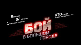 Тюменец попал в реалити-шоу на канале Матч-ТВ