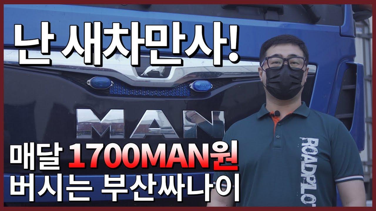 월 1700만원 벌어주는 MAN 트럭만 세대째 : 박진동 사장님