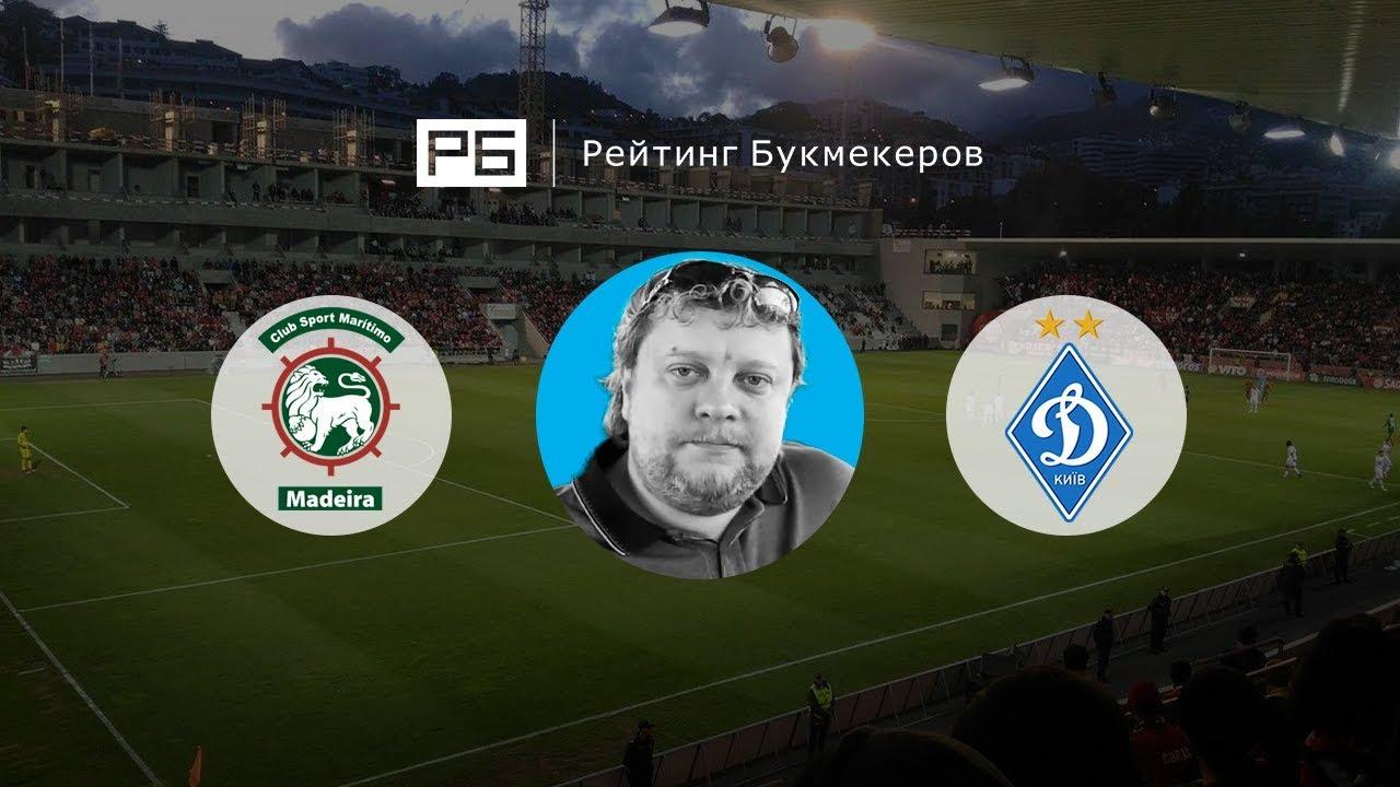 Маритиму — Динамо Киев: прогноз на матч 17.08.2017