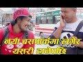 Download नया बसपार्कमा लगेर यसरि हानेपछी New Nepali comedy sangat ko fal episode MP3 song and Music Video