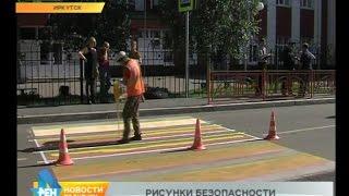 Безопасный путь к знаниям, или Дорожную разметку обновляют у школ Иркутска(, 2016-08-29T07:01:58.000Z)