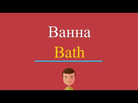 Как по английски ванна