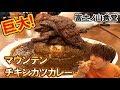 【デカ盛り】富士ノ山食堂のマウンテンチキンカツカレー余裕で完食!!