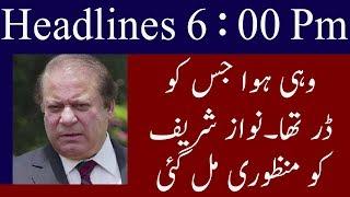 Neo News Headlines Pakistan | 6 Pm | 18 July 2018