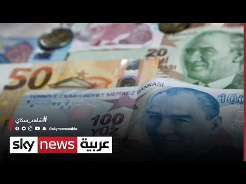 تركيا.. معدلات التضخم تؤكد استمرار تدهور الاقتصاد التركي  - 17:58-2021 / 3 / 4