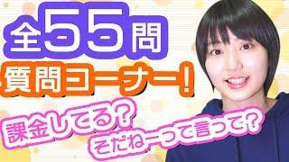 【質問コーナー】全55問!新井愛瞳が答えました!【アップアップガールズ(YouTuber)】