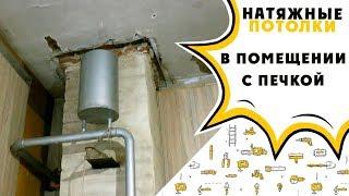 Как обойти печную трубу натяжным потолком / Натяжной потолок своими руками