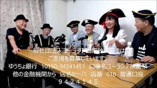 出演 増山れな(映画監督、日本海賊党サポート会員) 山元雅信(山元学...