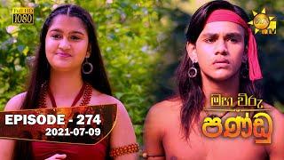 Maha Viru Pandu | Episode 274 | 2021-07-09 Thumbnail