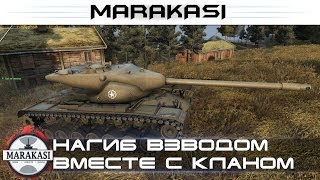 Нагиб взводом вместе с кланом ЭТРУСКИ World of tanks (стрим)