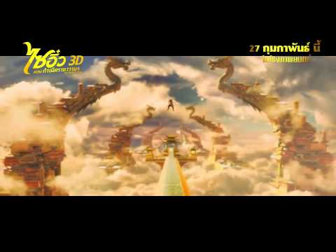 Teaser The Monkey King3D (ไซอิ๋ว3D ตอนกำเนิดราชาวานร)
