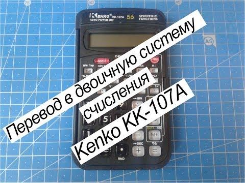 Перевод в двоичную систему счисления на калькуляторе Kenko KK-107A