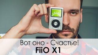 �������� ���� Обзор аудио плеера FiiO X1 ✔ Звук высокого разрешения! ������