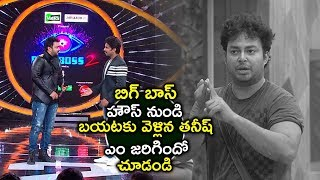 #BiggBoss Double Dhamaka | Tanish And Babu Gogineni Eliminated From Bigg Boss House