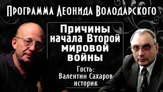 Причины начала Великой Отечественной Войны – А.В. Сахаров