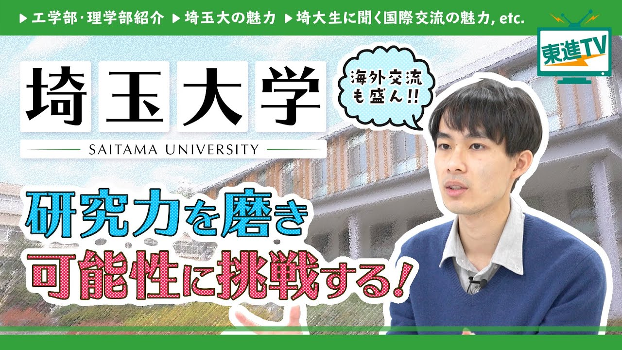 理系必見【埼玉大学】 イノベーションを起こし 未来に貢献する!!