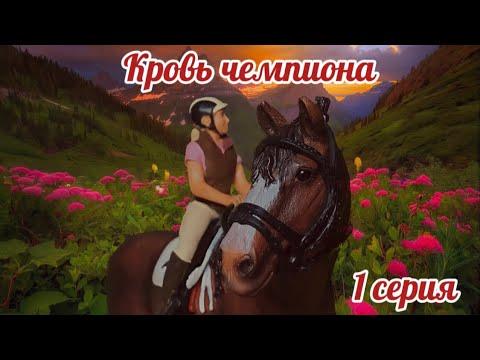Сериал шляйх лошади