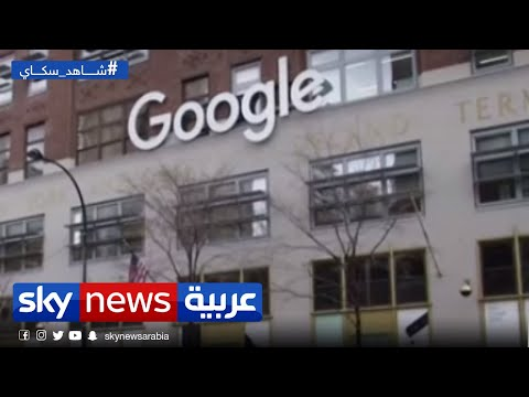 أستراليا تصبح أول دولة في العالم تجبر غوغل وفيسبوك على دفع المال مقابل نشر الأخبار  - نشر قبل 5 ساعة