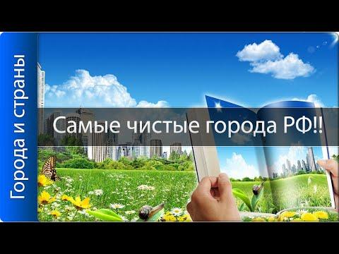 Самые экологически чистые промышленные города России!!