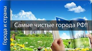видео Рейтинг городов России 2017 по уровню жизни, лучшие для проживания по экологии