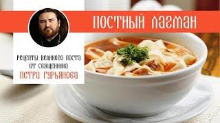 Постный лагман. Рецепты Великого поста от священника Петра Гурьянова