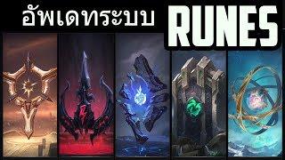 LOL อัพเดทระบบ RUNES