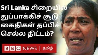Sri Lanka prison riot : பலி எண்ணிக்கை 8 ஆக உயர்வு; கைதிகள் தப்ப திட்டமிட்டது காரணமா? | Covid 19